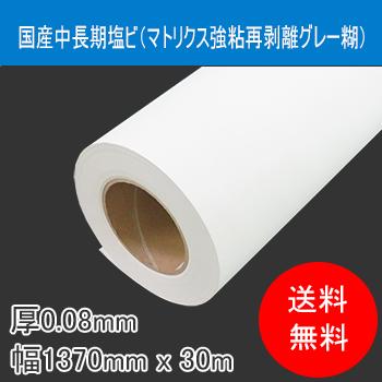中長期 塩ビ(マトリクス強粘再剥離グレー糊付) 厚80μ 幅1370mm×50M