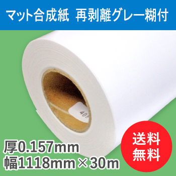 マット合成紙(再剥離グレー糊付) 1本入り 厚0.157mm 幅1118mm(B0ノビ)×30m