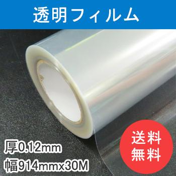 版下透明フィルム 幅914mm×30M 【3インチ紙管】