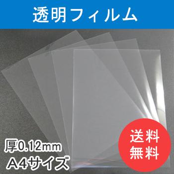 版下透明フィルム A4(210mm×297mm) 20枚入