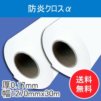 防炎クロスα 2本入り 厚0.17mm 幅1270mm(50インチ)×30m 【会員5%ポイント還元】
