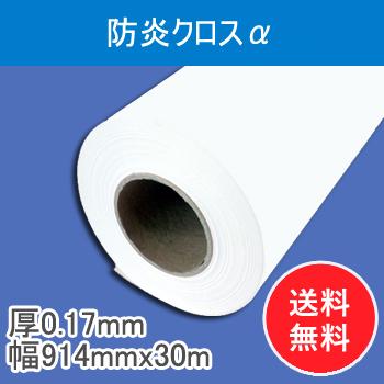 防炎クロスα 1本入り 厚0.17mm 幅914mm(A0ノビ)×30m 【会員5%ポイント還元】