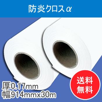 防炎クロスα 2本入り 厚0.17mm 幅914mm(A0ノビ)×30m 【会員5%ポイント還元】