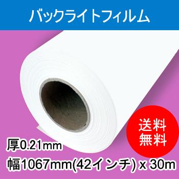 バックライトフィルム 1本入り 厚0.21mm 幅1067mm(42インチ)×30m