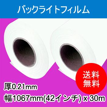 バックライトフィルム 2本入り 厚0.21mm 幅1067mm(42インチ)×30m