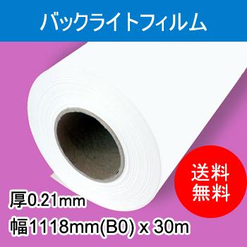 バックライトフィルム 1本入り 厚0.21mm 幅1118mm(B0ノビ)×30m