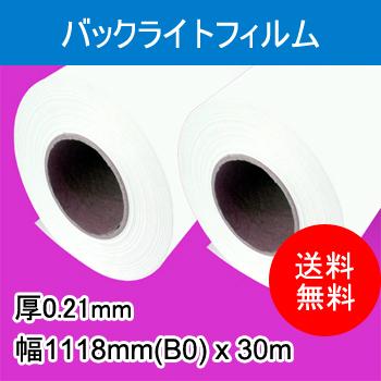 バックライトフィルム 2本入り 厚0.21mm 幅1118mm(B0ノビ)×30m