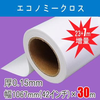 エコノミークロス 1本入り 厚0.15mm 幅1067mm(42インチ)×30m