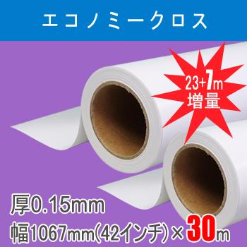 エコノミークロス 2本入り 厚0.15mm 幅1067mm(42インチ)×30m