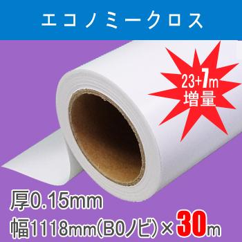 エコノミークロス 1本入り 厚0.15mm 幅1118mm(B0ノビ)×30m【12月25日入荷予定】