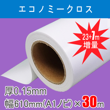 エコノミークロス 1本入り 厚0.15mm 幅610mm(A1ノビ)×30m