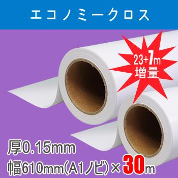 エコノミークロス 2本入り 厚0.15mm 幅610mm(A1ノビ)×30m