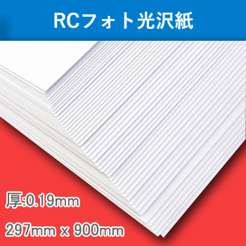 RCフォト光沢長尺紙 厚019mm 297mm×900mm 300枚入り