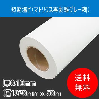 短期 塩ビ(エアフリー再剥離グレー糊付) 厚100μ 幅1370mm×50M