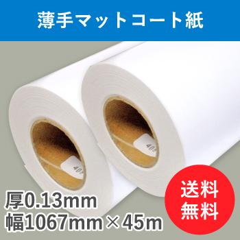 薄手マットコート紙 2本入り 厚0.13mm 幅1067mm(42インチ)×45m