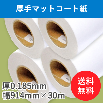 厚手マットコート紙 4本入り 厚0.185mm 幅914mm(A0ノビ)×30m