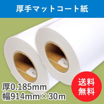 厚手マットコート紙 2本入り 厚0.185mm 幅914mm(A0ノビ)×30m