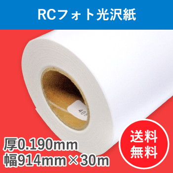 RCフォト光沢紙 1本入り 厚0.190mm 幅914mm(A0ノビ)×30m