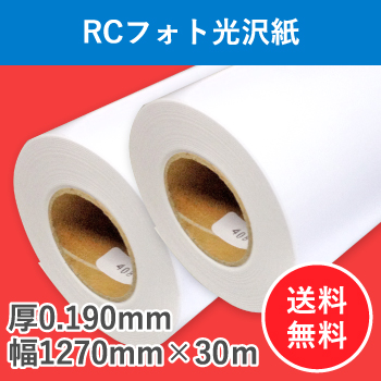 RCフォト光沢紙 2本入り 厚0.190mm 幅1270mm(50インチ)×30m
