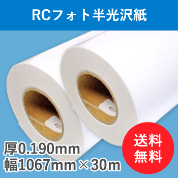 RCフォト半光沢紙 2本入り 厚0.190mm 幅1067mm(42インチ)×30m