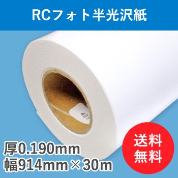 RCフォト半光沢紙 1本入り 厚0.190mm 幅914mm(A0ノビ)×30m