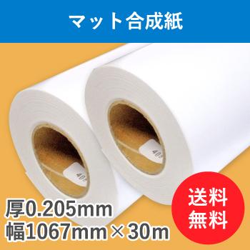 マット合成紙 2本入り 厚0.205mm 幅1067mm(42インチ)×30m