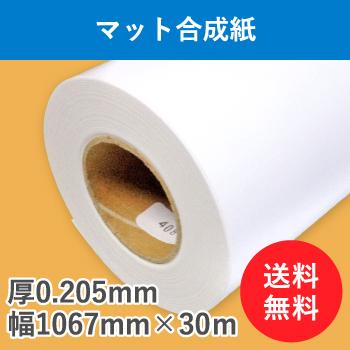 マット合成紙 1本入り 厚0.205mm 幅1067mm(42インチ)×30m