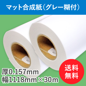 マット合成紙(グレー糊付) 2本入り 厚0.157mm 幅1118mm(B0ノビ)×30m