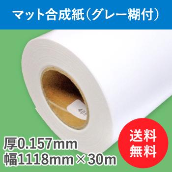 マット合成紙(グレー糊付) 1本入り 厚0.157mm 幅1118mm(B0ノビ)×30m