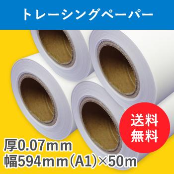 トレーシングペーパー 4本入 厚0.07mm 幅594mm(A1)×50m