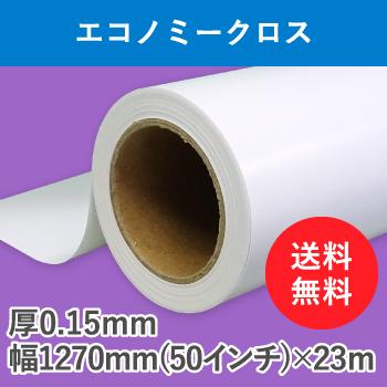 エコノミークロス 1本入り 厚0.15mm 幅1270mm(50インチ)×23m