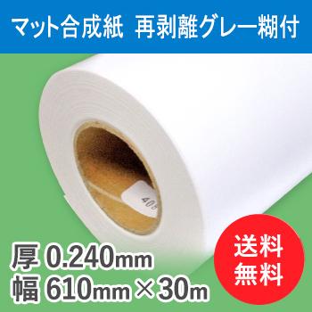 【新仕様・厚手】 マット合成紙(再剥離グレー糊付) 1本入り 厚0.240mm 幅610mm(A1ノビ)×30m