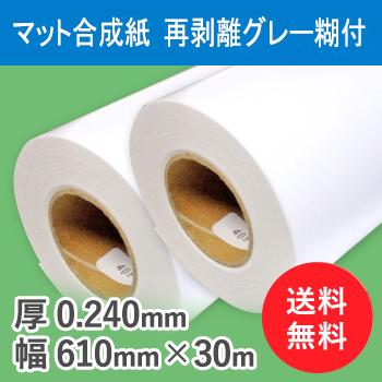 【新仕様・厚手】 マット合成紙(再剥離グレー糊付) 2本入り 厚0.240mm 幅610mm(A1ノビ)×30m