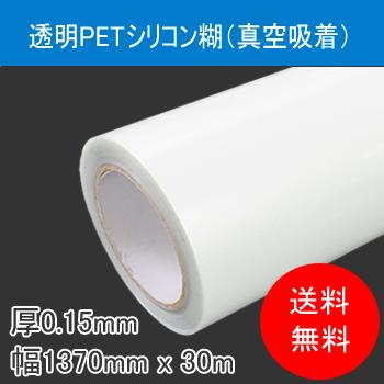 溶剤用透明PETシリコン糊付 厚150μ 幅1370mm×30M