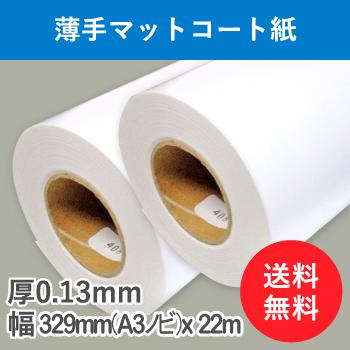 薄手マットコート紙 2本入り 厚0.13mm 幅329mm(A3ノビ)×22m