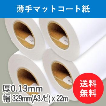 薄手マットコート紙 4本入り 厚0.13mm 幅329mm(A3ノビ)×22m