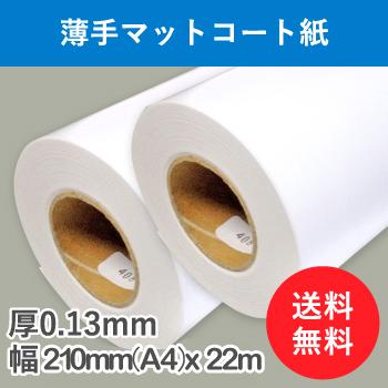 薄手マットコート紙 2本入り 厚0.13mm 幅210mm(A4)×22m