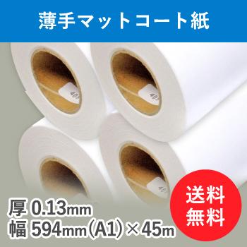 薄手マットコート紙 4本入り 厚0.13mm 幅594mm(A1)×45m