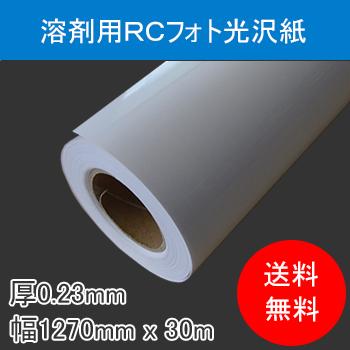 溶剤用RCフォト光沢紙 厚230μ 幅1270mm×30M