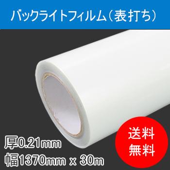 溶剤用バックライトフィルム(表打ち) 厚210μ 幅1370mm×30M
