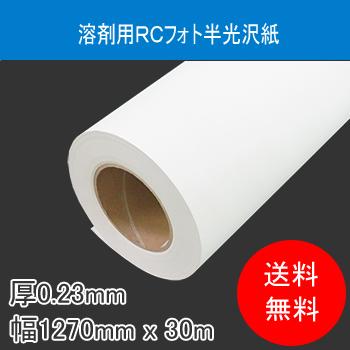 溶剤用RCフォト半光沢紙 厚230μ 幅1270mm×30M