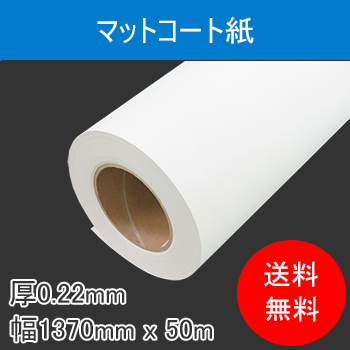溶剤用マットコート紙 厚220μ 幅1370mm×50M
