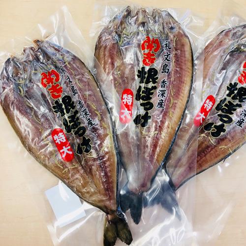 【業務用】特大根ホッケ(1枚500g前後)15枚【北海道産】