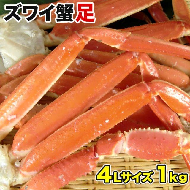 ズワイガニ足 4Lサイズ 1kg