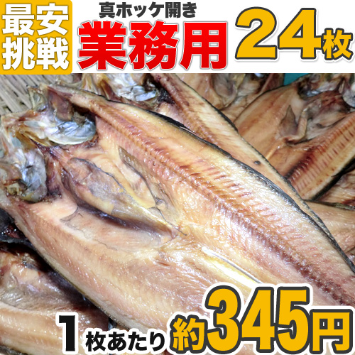 【業務用】 知床・羅臼産 真ホッケ開き 24枚