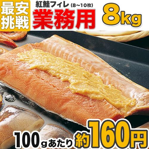 【業務用】紅鮭フィーレ 8.0kg 8~10枚