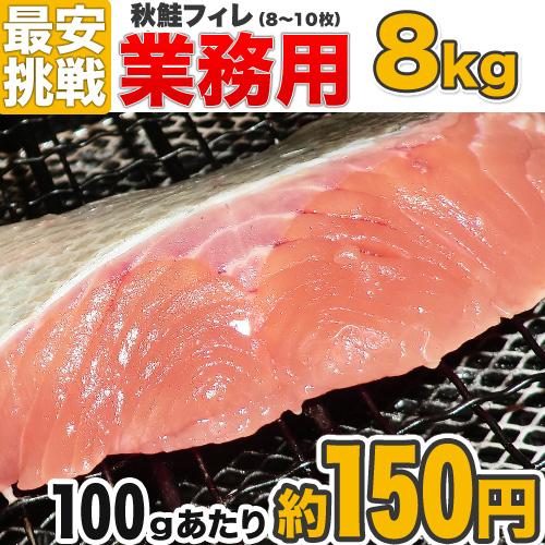 【業務用】秋鮭フィーレ 8kg 8~10枚