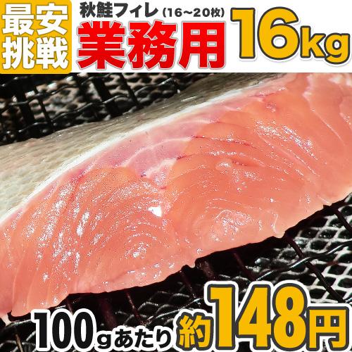 【業務用】秋鮭フィーレ 16kg 16~20枚