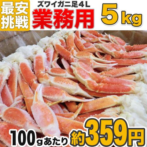 【業務用】本ズワイガニ足4L 5kg