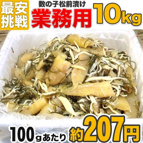 【業務用】数の子松前漬白造り 10kg